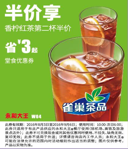永和大王优惠券W04:香柠红茶 第二份半价 省3元