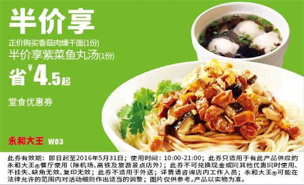 永和大王优惠券W03:正价购买香菇肉燥干面半价享紫菜鱼丸汤 省4.5元