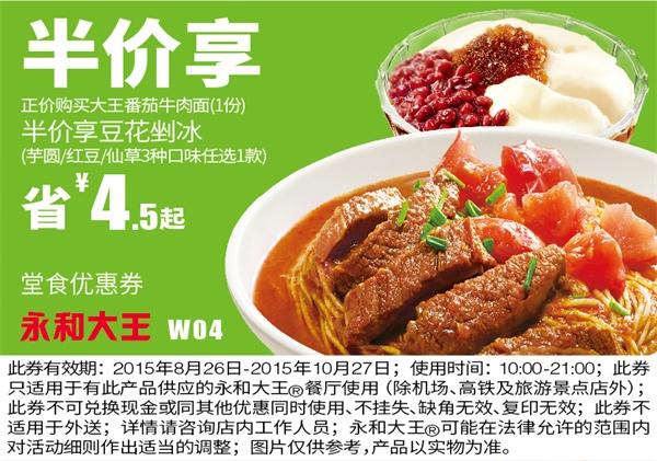 永和大王优惠券W04:正价购买大王番茄牛肉面半价享豆花�v冰 省4.5元