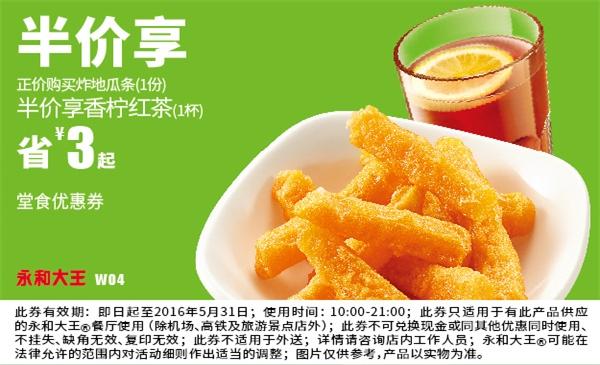 永和大王优惠券W04:正价购买炸地瓜条半价享香柠红茶 省3元