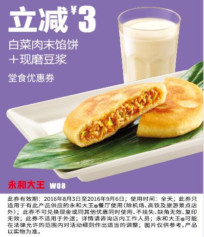 永和大王优惠券W08:白菜肉末馅饼+现磨豆浆 立减3元