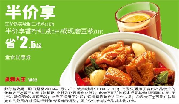 永和大王优惠券W02:正价购买秘制三杯鸡半价享香柠红茶或现磨豆浆 省2.5元