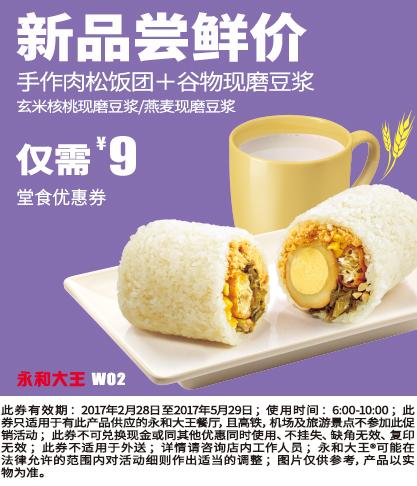 永和大王优惠券W02:手作肉松饭团+谷物现磨豆浆 优惠价9元