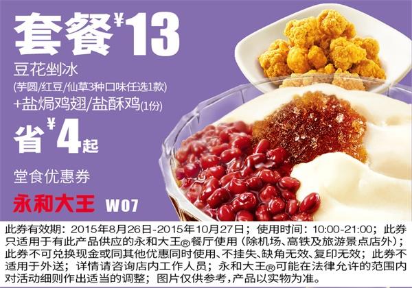 永和大王优惠券W07:豆花�v冰+盐�h鸡翅或盐酥鸡 优惠券13元 省4元