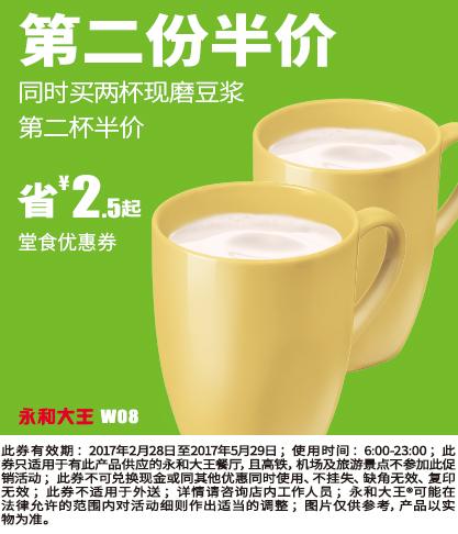 永和大王优惠券W08:同时买两杯现磨豆浆 第二杯半价 省2.5元