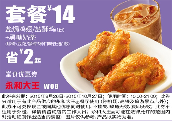 永和大王优惠券W08:盐�h鸡翅/盐酥鸡+黑糖奶茶 优惠价14元 省2元