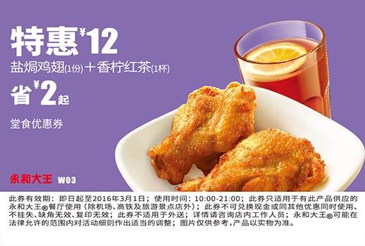 永和大王优惠券W03:盐�h鸡翅+香柠红茶 优惠价12元 省2元