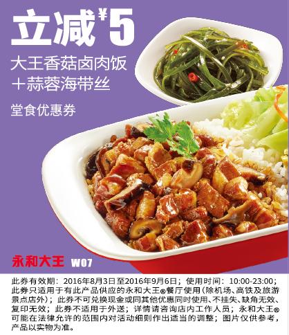 永和大王优惠券W07:大王香菇卤肉饭+蒜蓉海带丝 立减5元