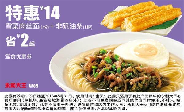 永和大王优惠券W05:雪菜肉丝面+非矾油条 优惠价14元 省2元