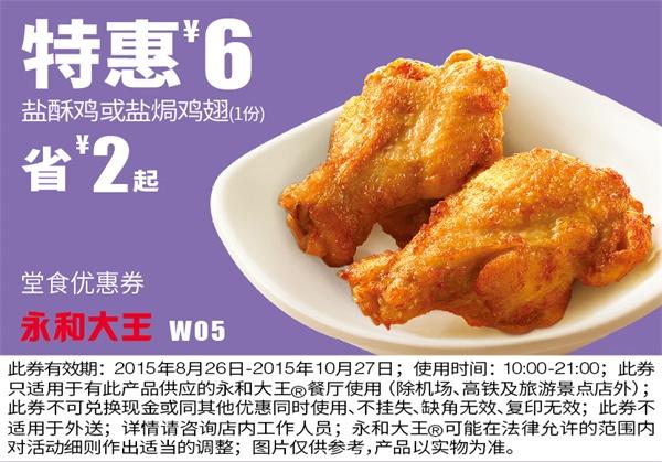 永和大王优惠券W05:盐酥鸡或盐�h鸡翅 优惠价6元 省2元