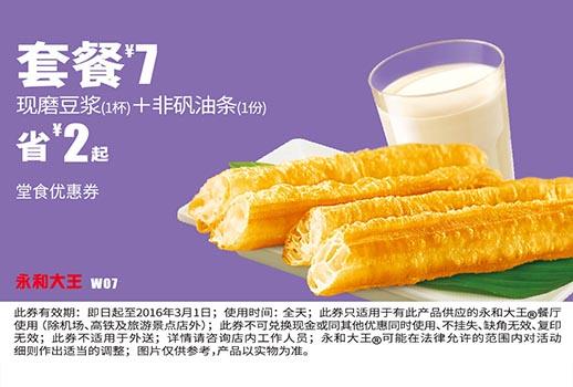 永和大王优惠券W07:现磨豆浆+非矾油条 优惠价7元 省2元