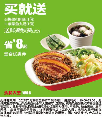 永和大王优惠券W06:买梅菜扣肉饭+紫菜鱼丸汤 送鲜嫩秋葵 省8元