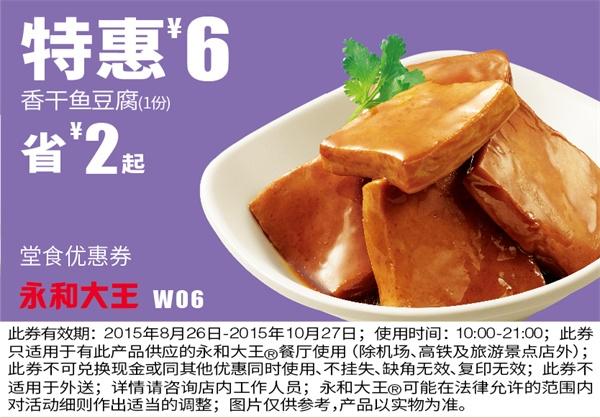 永和大王优惠券W06:香干鱼豆腐 优惠价6元 省2元