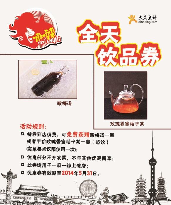 一麻一辣优惠券(上海一麻一辣优惠券):消费赠送酸梅汤或半价享玫瑰香蜜柚子茶