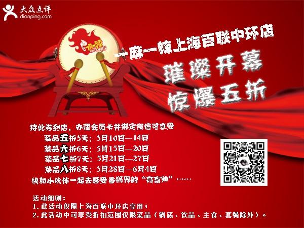 一麻一辣优惠券(上海一麻一辣优惠券):办会员并绑定微信享菜品优惠