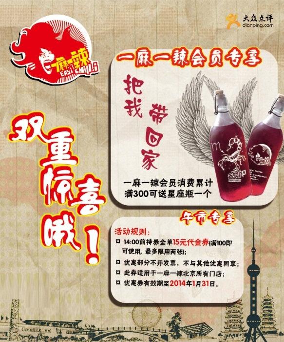 一麻一辣优惠券(北京一麻一辣优惠券):指定时段消费抵15元 会员累计满300送星座瓶