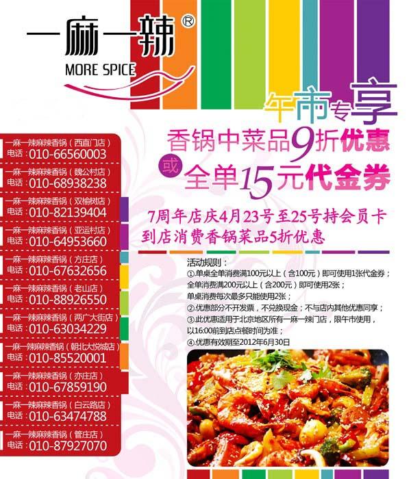 一麻一辣优惠券:可享午市香锅中菜品9折优惠或全单15元代金券