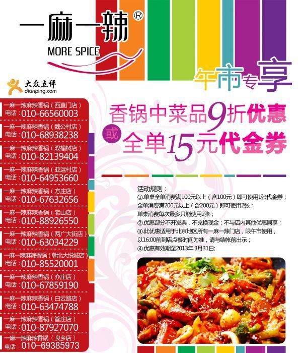 一麻一辣优惠券(北京一麻一辣优惠券):享受香锅中菜品9折优惠或全单15元代金券
