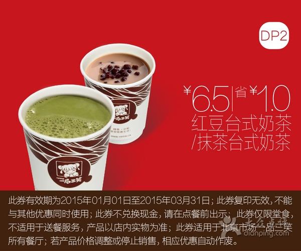一品三笑优惠券:红豆台式奶茶/抹茶台式奶茶 优惠价6.5元 省1元