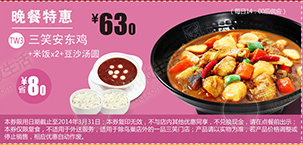 一品三笑优惠券:三笑安东鸡+米饭2+豆沙汤圆 优惠价63元 省8元