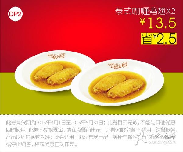 一品三笑优惠券:泰式咖喱鸡翅(2份) 优惠价13.5元 省2.5元
