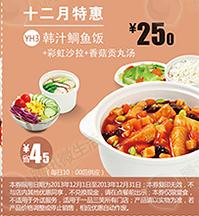 一品三笑优惠券:韩汁�j鱼饭+彩虹沙拉+香菇贡丸汤 优惠价25元 省4.5元