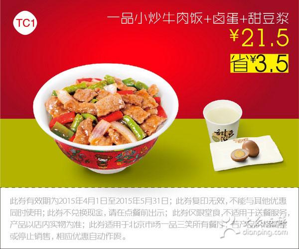 一品三笑优惠券TC1:一品小炒牛肉饭+卤蛋+甜豆浆 优惠价21.5元 省3.5元