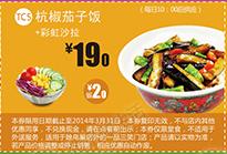 一品三笑优惠券:杭椒茄子饭+彩虹沙拉 优惠价19元 省2元