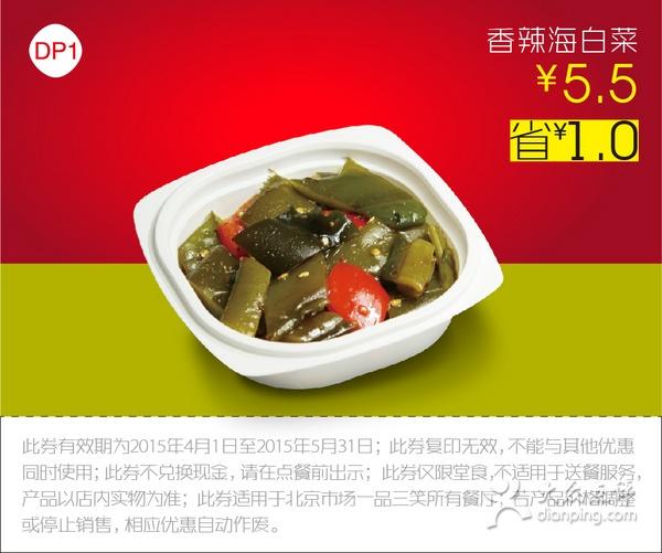 一品三笑优惠券:香辣海白菜 优惠价5.5元 省1元