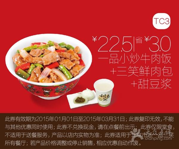 一品三笑优惠券:一品小炒牛肉饭+三笑鲜肉包+甜豆浆 优惠价22.5元 省3元