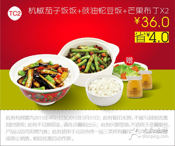 一品三笑优惠券TC2:杭椒茄子饭+豉油蛇豆饭+2份芒果布丁 优惠价36元 省4元