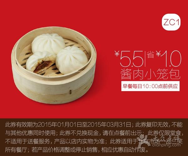 一品三笑优惠券:酱肉小笼包 优惠价5.5元 省1元