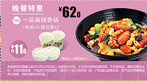 一品三笑优惠券:一品麻辣香锅+米饭2碗+甜豆浆2杯 优惠价62元 省11元