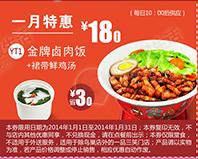 一品三笑优惠券:金牌卤肉饭+裙带鲜鸡汤 优惠价18元 省3元