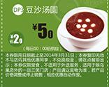 一品三笑优惠券:豆沙汤圆 优惠价5元 省2元