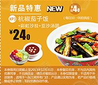 一品三笑优惠券:杭椒茄子饭+彩虹沙拉+豆沙汤圆 优惠价24元 省4元