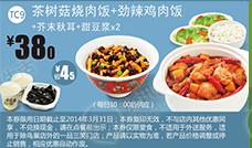 一品三笑优惠券:茶树菇烧肉饭+劲辣鸡肉饭+芥末秋耳+甜豆浆2 优惠价38元 省4.5元