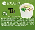 一品三笑优惠券:香菇贡丸汤 优惠价5元 省1.5元