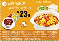 一品三笑优惠券:咖喱鸡腿饭+彩虹沙拉+豆沙汤圆 优惠价23元 省4元