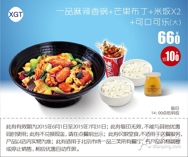 一品三笑优惠券XGT:一品麻辣香锅+芒果布丁+米饭2份+可口可乐(大) 优惠价66元 省10元