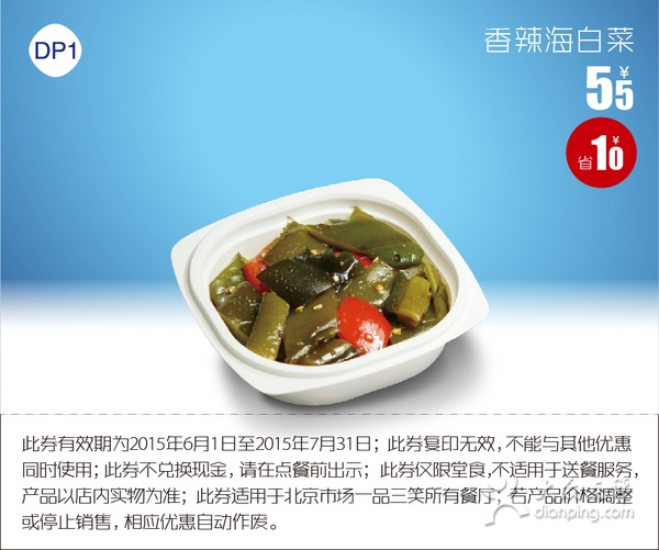 一品三笑优惠券DP1:香辣海白菜 优惠价5.5元 省1元