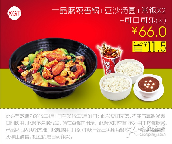 一品三笑优惠券:一品麻辣香锅+豆沙汤圆+米饭(2份)+可口可乐(大) 优惠价66元 省11.5元
