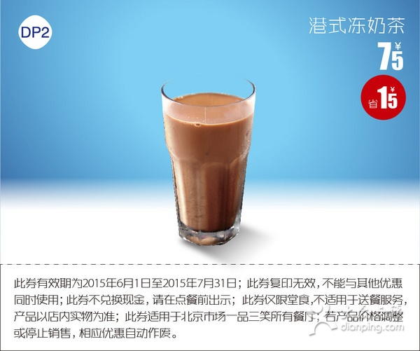 一品三笑优惠券DP2:港式冻奶茶 优惠价7.5元 省1.5元