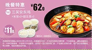 一品三笑优惠券:三笑安东鸡+米饭2碗+甜豆浆2杯 优惠价62元 省11元