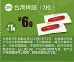 一品三笑优惠券:台湾烤肠(2根) 优惠价6元 省1元