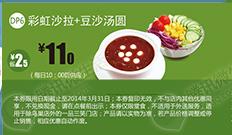 一品三笑优惠券:彩虹沙拉+豆沙汤圆 优惠价11元 省2.5元