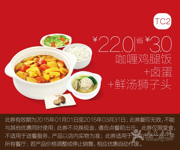 一品三笑优惠券:咖喱鸡腿饭+卤蛋+鲜汤狮子头 优惠价22元 省3元