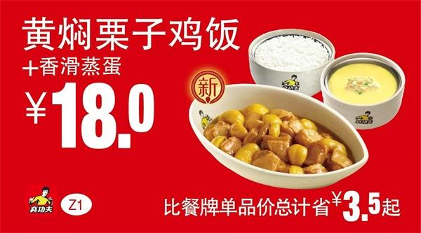 真功夫优惠券Z1:黄焖栗子鸡饭+香滑蒸蛋 优惠价18元 省3.5元