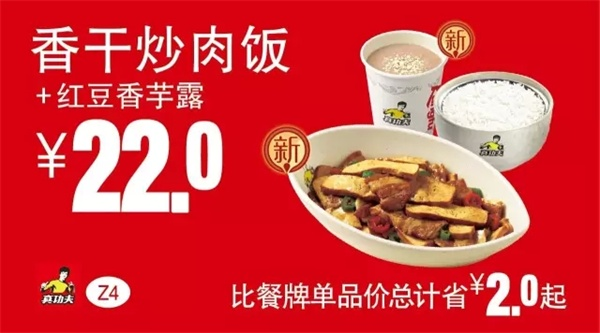 真功夫优惠券Z4:香干炒肉饭+红豆香芋露 优惠价22元 省2元