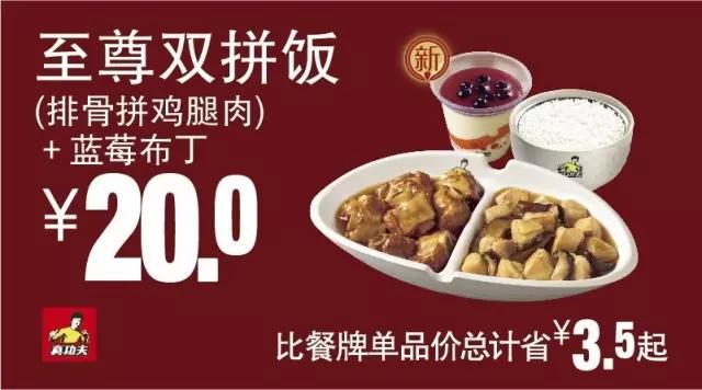 真功夫优惠券:至尊双拼饭(排骨拼鸡腿肉)+蓝莓布丁 优惠价20元 省3.5元